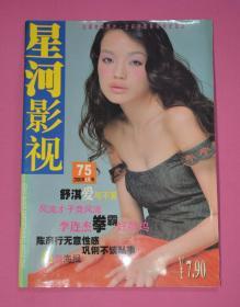 星河影视(2000年6月号 总75期)