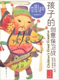 孩子的创意保卫战 文文鱼 著 重庆大学出版社 9787562477105