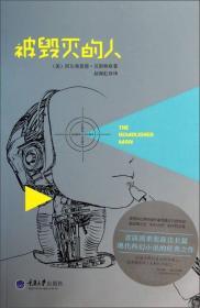 被毁灭的人 阿尔弗雷德贝斯特 重庆大学出版社 9787562477280