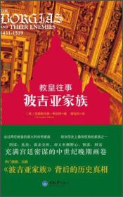 教皇往事 波吉亚家族 英 希伯特 著 重庆大学出版社 978756247747