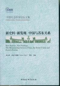 新史料新发现:中国与苏东关系