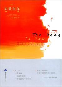 如歌似你 阿瑟菲利普斯 著姚向辉 译 重庆大学出版社 978756247