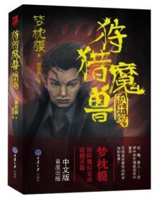 狩猎魔兽 极乐篇 梦枕貘 重庆大学出版社9787562479505