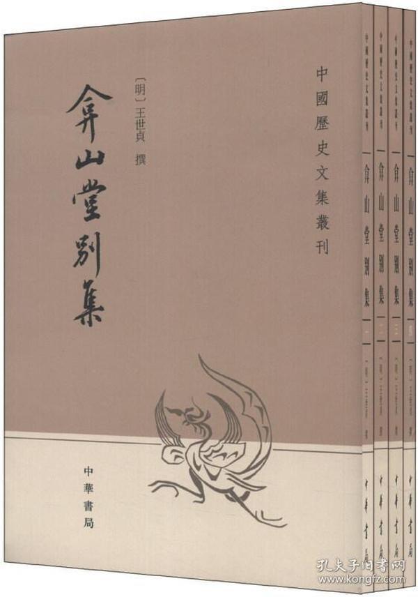 弇山堂别集(全四册)