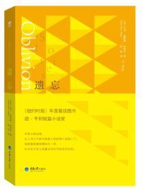 遗忘 华莱士 著 重庆大学出版社 9787562477433