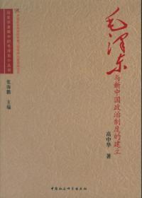毛泽东与新中国政治制度的建立/历史学者眼中的毛泽东小丛书