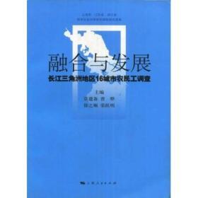 融合与发展:长江三角洲地区16城市农民工调查