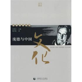 中学西渐丛书:庞德与中国文化