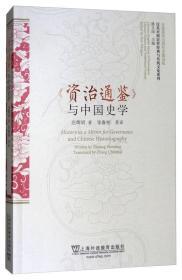 《资治通鉴》与中国史学