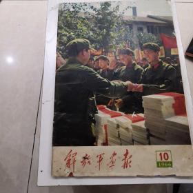 解放军画报1966 10