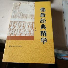 佛教经典精华 上下册