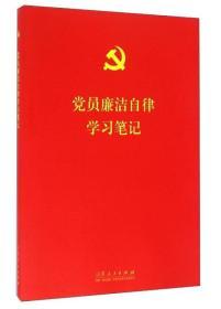 党员廉洁自律学习笔记