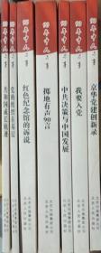 90年中人与事(全7册)(中共决定计划与中国生长、共和国生长轨迹、掷地有声90言、我要入党、白色纪念馆的诉说、党的组织在基层、京华党建创新录)