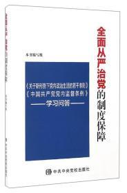 全面从严治党的制度保障:《关于新形势下党内政治生活的若干准则》《中国共产党党内监督条例》学习问答
