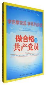学党章党规 学系列讲话:做合格的共产党员