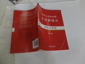 中华人民共和国土地管理法:案例注释版(第2版)