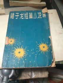 蒋子龙短篇小说集   馆藏
