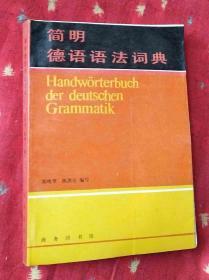 简明德语语法词典