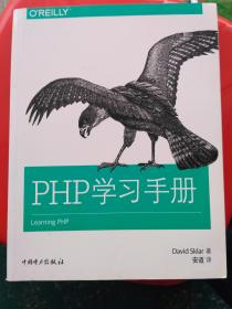 PHP学习手册