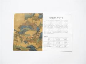 年历卡  《荣宝斋》期刊广告   背干支纪年对照表   直板无折非年历