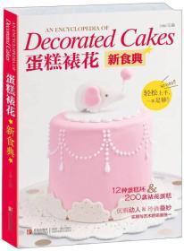 蛋糕裱花新食典