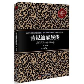 肯尼迪家庭传 邱伟 中国言实出版社 9787517109211