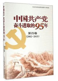 中国共产党奋斗进取的95年(第4卷 2002-2015)