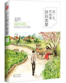 这一生 许给谁良辰美 王宇 花山文艺出版社 9787551123167