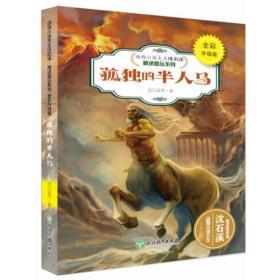 动物小说大王沈石溪·精读酷玩系列(全彩升级版):孤独的半人马