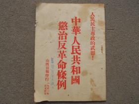 51年山西版惩治反革命条例繁体竖版