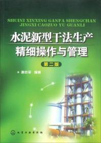 水泥新型干法生产精细操作与管理(第二版)
