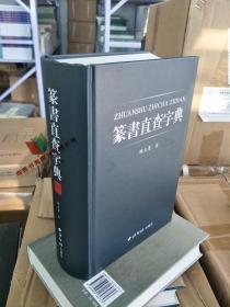 篆书直查字典9787550816626