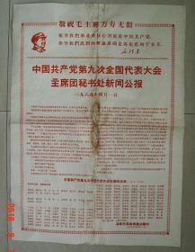敬祝毛主席万寿无疆   中国共产党第九次全国代表大会主席团秘书处新闻公报    益阳县革命委员会   1969年