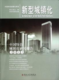 新型城镇化:中国特色城镇化研究报告:2012