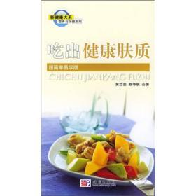 营养与保健系列:吃出健康肤质:超简单易学版