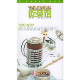吃茶馆——开店致富·居家时尚