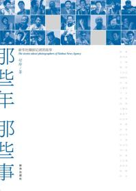 那些年·那些事:新华社摄影记者的故事