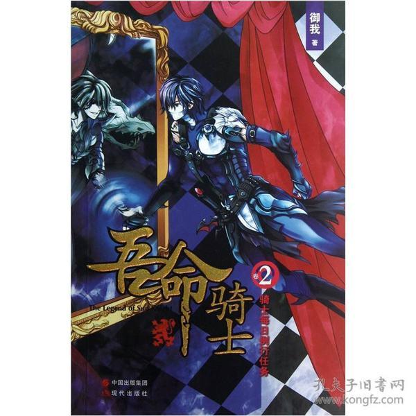吾命骑士(卷2):骑士每日例行任务