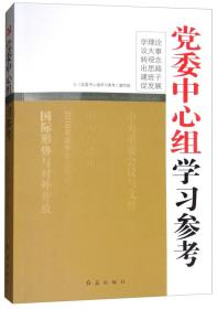 党委中心组学习参考(2018重印)