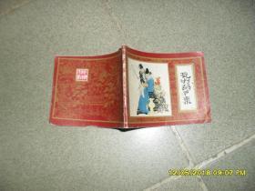 《红楼梦》之一:乱判葫芦案(7品64开末页有破损1981年1版1印100万册94页连环画)41302