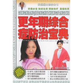 更年期综合症防治宝典——家庭医生诊治全书(一)