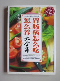 【成本价清仓】科技文献:胃肠病怎么吃怎么养大全集(专家指导版)