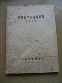 临床医学多选题题解(内科分册) ***上海第二医学院编**.16开.8年印.【e--9】