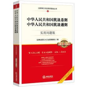 中华人民共和国民法总则中华人民共和国民法通则(实用问题版升级增订2版)/法律单行本实