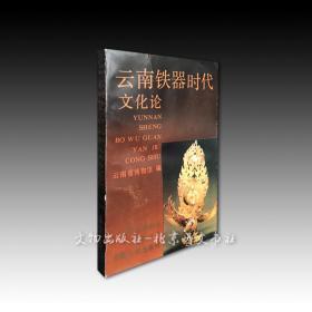 《云南铁器时代文化论》
