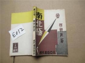 穆时英著 《 南北极 》 现代书局33年再版 印1000册