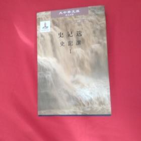 大中华文库--史记选(Ⅰ)汉日对照