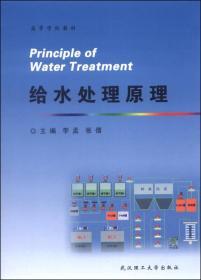 给水处理原理/高等学校教材