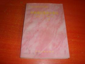 中共商丘党史大事记:1978.12~1998.9