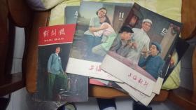 上海戏剧 62年4-5,63年2-12, 64年2-6 戏剧报58年14(共17本、18期)
